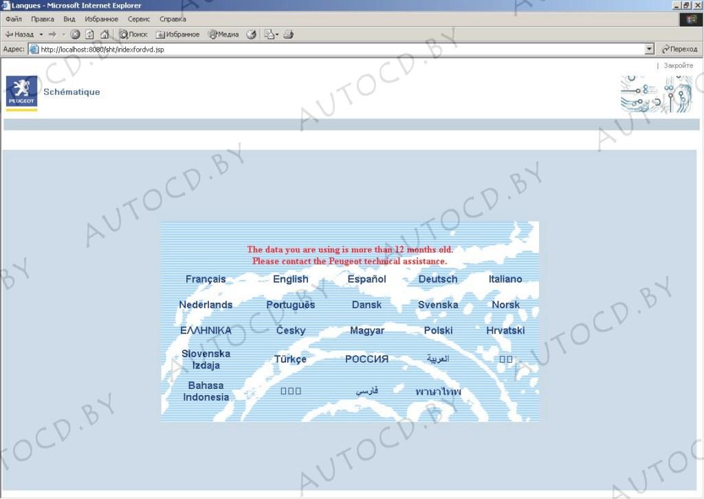 Peugeot Электросхемы Peugeot Wiring Diagrams Скачать