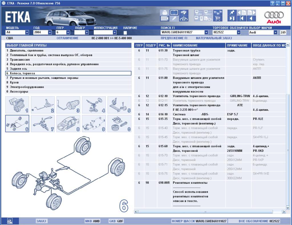 программа для подбора автозапчастей