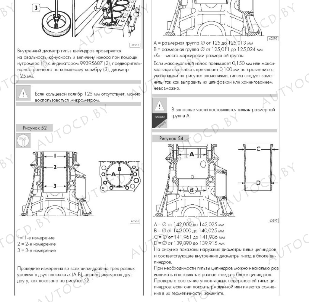 руководство по ремонту исузу nqr75 скачать бесплатно