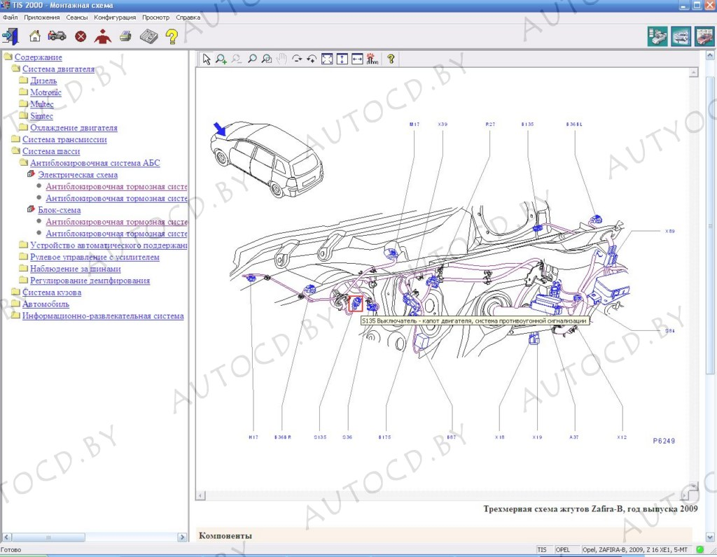 Catalogue of documentation car repair Chevrolet Opel. Download Opel / Vauxhall  TIS v116.