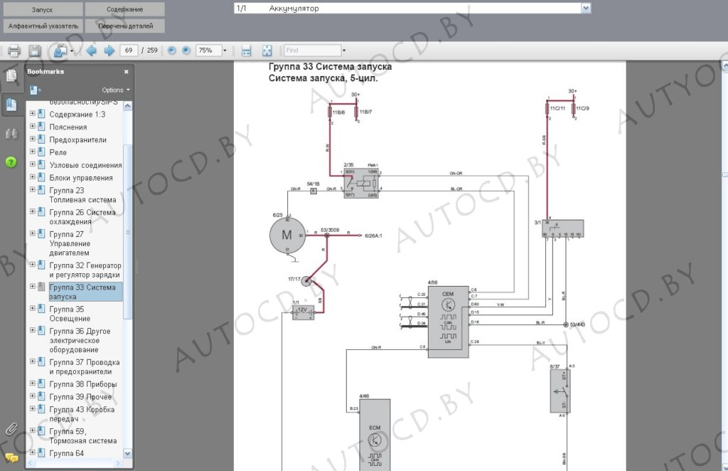 электрическая схема volvo xc60